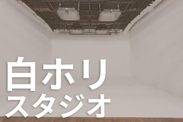 白ホリ撮影スタジオ