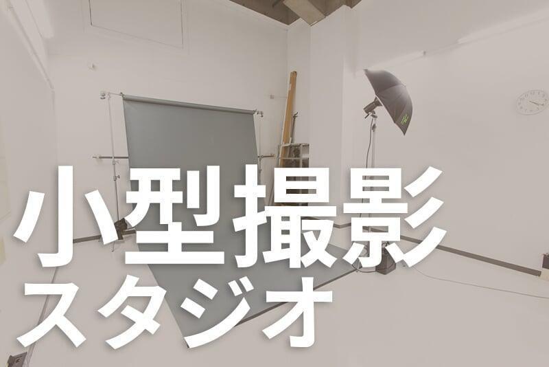 小型撮影スタジオ